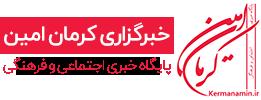 خبرگزاری کرمان امین